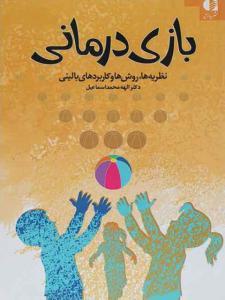 بازی درمانی الهه محمداسماعیل انتشارات دانژه