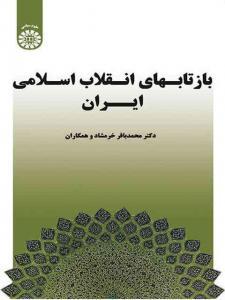 بازتاب های انقلاب اسلامی ایران محمدباقر خرمشاد