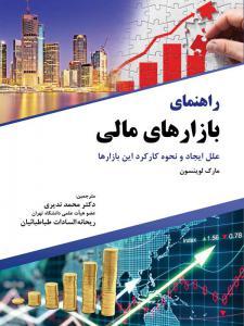 راهنمای بازارهای مالی محمد ندیری نگاه دانش