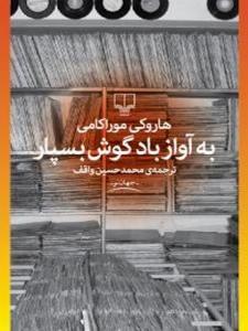به آواز باد گوش بسپار نویسنده هاروکی موراکامی ترجمه واقف