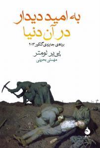 به امید دیدار در آن دنیا نویسنده پی یر لومتر مترجم مهستی بحرینی