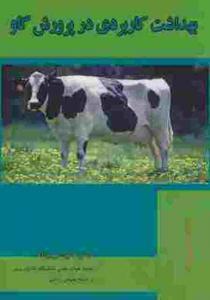 بهداشت کاربردی در پرورش گاو نویسنده خلیل میرزاده