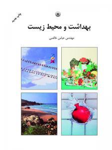بهداشت و محیط زیست عباس خالقی بعثت