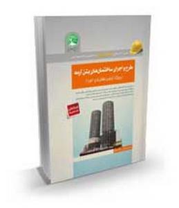 طرح و اجرای ساختمان های بتن آرمه نظام مهندسی سری عمران