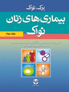 بيماری های زنان نواک جلد 2 انتشارات ارجمند