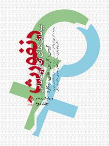 بيماری هاب زنان و مامایی دنفورث جلد 2 ارجمند