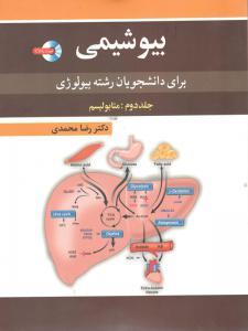 بیوشیمی رضا محمدی آییژ جلد دوم