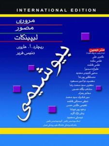 بیوشیمی مصور لیپینکات محمود دوستی انتشارات ابن سینا