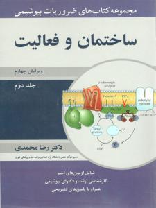 مجموعه کتاب های ضروریات بیوشیمی ساختمان و فعالیت جلد دوم 2