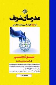 بیوشیمی مدرسان شریف