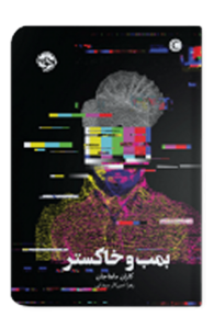 بمب و خاکستر اثر کاران ماهاجان مترجم زهرا امین کار سیدانی