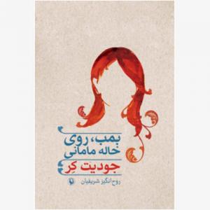 بمب روی خاله مامانی اثر جودیت کر مترجم روح انگیز شریفیان