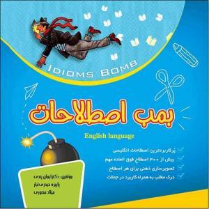 بمب اصطلاحات دکتر ایمان پندی انتشارات زبان مهر