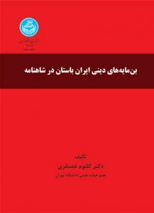 بن مایه های دینی ایران باستان در شاهنامه نویسنده کلثوم غضنفری