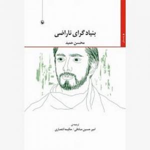 بنیاد گرای ناراضی اثر محسن حمید مترجم امیرحسین صادقی و حکیمه انتصاری