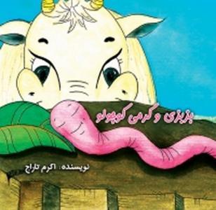 بزبزی و کرمی کوچولو نویسنده اکرم تاراج