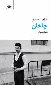 چاخان نویسنده عزیز نسین مترجم رضا همراه