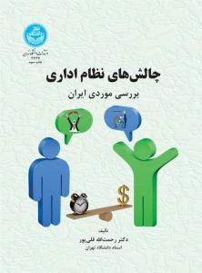 چالش های نظام اداری نویسنده رحمت الله قلی پور