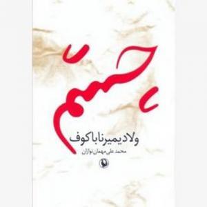 چشم اثر ولادیمیر ناباکوف مترجم محمدعلی مهمان نوازان
