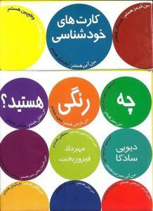 چه رنگی هستید؟ نویسنده دیویی سادکا مترجم فریبا بشر دوست تجلی