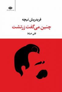 چنین می گفت زرتشت نویسنده فریدریش نیچه مترجم قلی خیاط