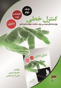 کنترل خطی کریمی انتشارات نصیر جلد دوم