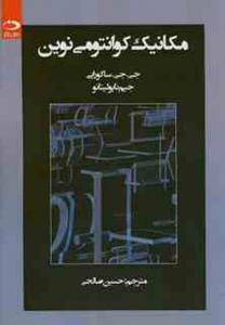 مکانیک کوانتومی نوین ساکورایی ترجمه حسین صالحی