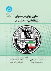 دعاوی ایران در دیوان بینالمللی دادگستری نویسنده سید داود آقایی و یونس علاقه بند و امین قنبری