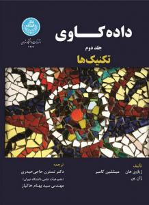 داده کاوی جلد دوم نویبسنده ژیاوی هان مترجم نسترن حاجی حیدری و سید بهنام خاکباز