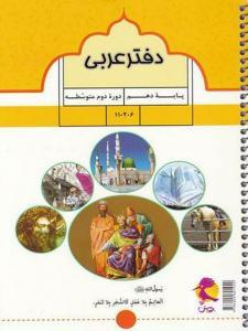 دفتر عربی دهم پویش