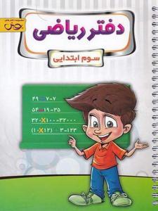 دفتر ریاضی سوم دبستان پویش