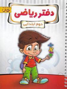 دفتر ریاضی دوم دبستان پویش