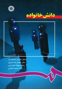 دانش خانواده حسین محمودیان انتشارات سمت