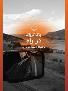 در راه نویسنده جک کرواک ترجمه احسان نوروزی