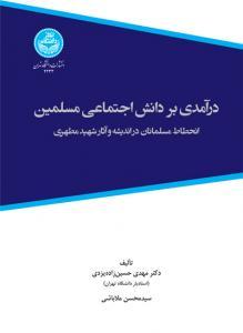 درآمدی بر دانش اجتماعی مسلمین نویسنده مهدی حسین زاده یزدی و محسن ملاباشی