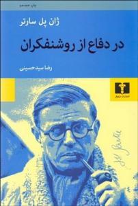 در دفاع از روشنفکران نویسنده ژان پل سارتر مترجم رضا سید حسینی