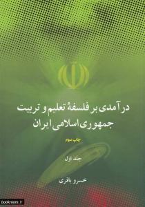 درآمدی بر فلسفه تعلیم و تربیت جمهوری اسلامی ایران دوجلدی