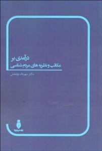 درآمدي بر مكاتب و نظريه هاي مردم شناسي نویسنده مهرداد نوابخش