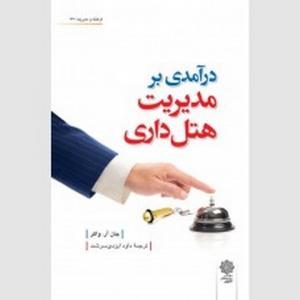 درآمدی بر مدیریت هتل داری نویسنده جان آر. واکر مترجم داود ایزدی نسب