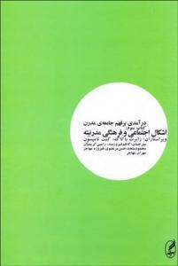 درآمدی برفهم جامعه مدرن کتاب سوم نویسنده رابرت باکاک مترجمان کاظم فیروزمند و دیگران