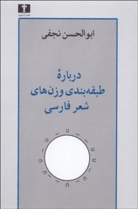درباره طبقه بندی وزن های شعر فارسی نویسنده ابوالحسن نجفی