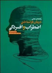 راهنماي عملي درمان فراشناختي اضطراب و افسردگي ترجمه محمدخانی