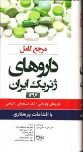 مرجع کامل داروهای ژنریک ایران اندیشه رفیع