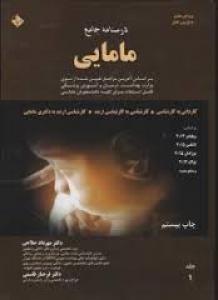 درسنامه جامع مامایی جلد اول و دوم مهرداد صلاحی