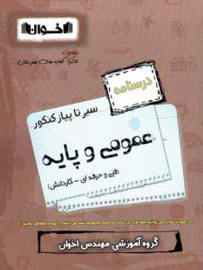 درسنامه عمومی و پایه هنرستان اخوان