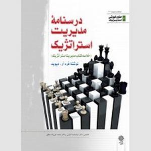 درسنامه مدیریت استراتژیک نویسنده محمد اعرابی
