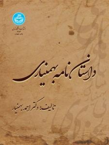 داستان نامه بهمنیاری نویسنده احمد بهمنیار
