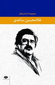 مجموعه داستانهای غلامحسین ساعدی با قاب