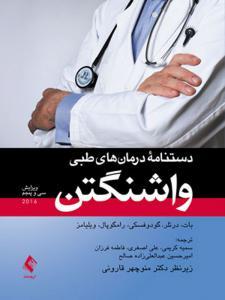 دستنامه درمان های طبی واشنگتن انتشارات ارجمند
