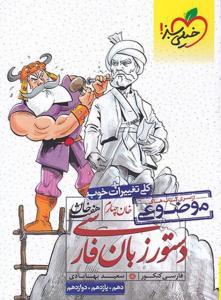 دستور زبان فارسی موضوعی هفت خان خیلی سبز